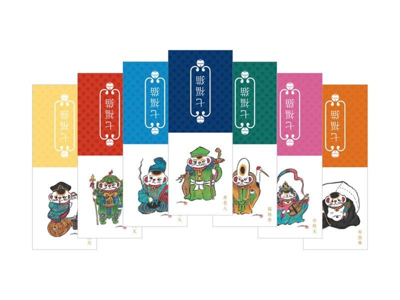 七福猫カード